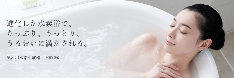 風呂用水素生成器 llexam レクサム