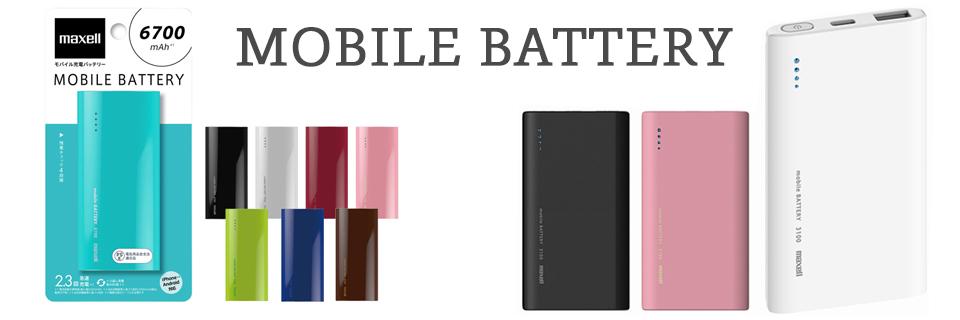 モバイルバッテリーバナー